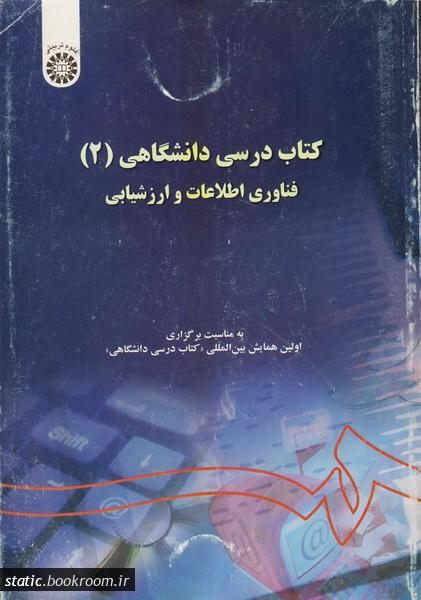 کتاب درسی دانشگاهی (2): فناوری اطلاعات و ارزشیابی