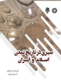 سیری در تاریخ تمدن اسلام و ایران
