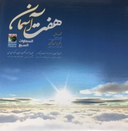 هفت آسمان - مجموعه اول