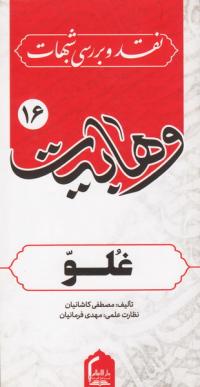 وهابیت 16: غلو