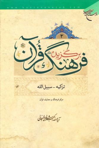 برگزیده فرهنگ قرآن (دوره چهار جلدی) ج2