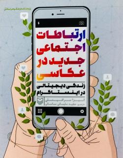 ارتباطات اجتماعی جدید در عکاسی