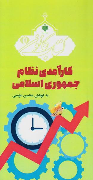 کارآمدی نظام جمهوری اسلامی