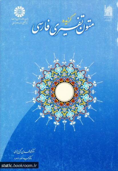 گزیده متون تفسیری فارسی