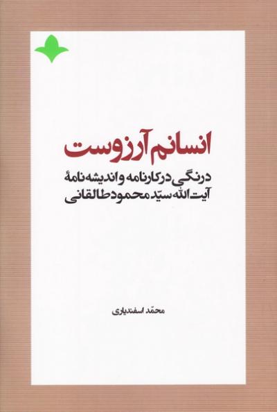 انسانم آرزوست: درنگی در کارنامه و اندیشه نامه آیت الله سید محمود طالقانی