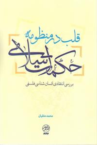 قلب در منظومه حکمت اسلامی