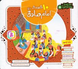 10 قصه از امام صادق (ع) برای بچه ها (خشتی کوچک)