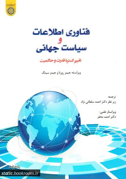 فناوری اطلاعات و سیاست جهانی