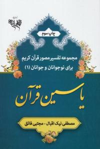 یاسین قرآن