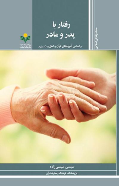 رفتار با پدر و مادر بر اساس آموزه های قرآن و اهل بیت علیهم السلام