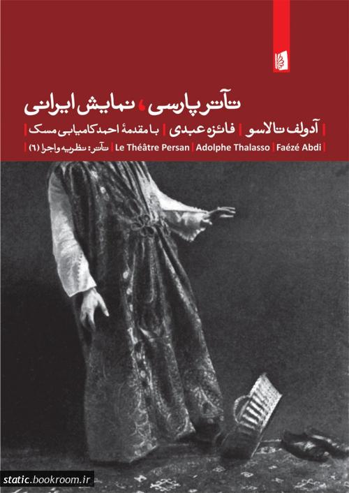 تآتر پارسی، نمایش ایرانی