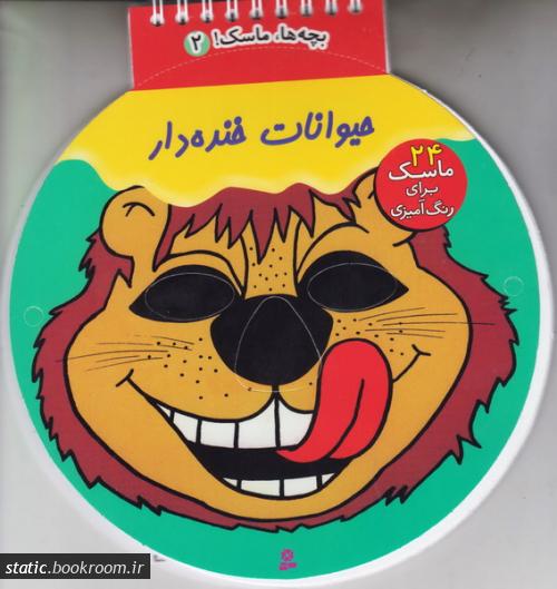 بچه ها ماسک 2: حیوانات خنده دار