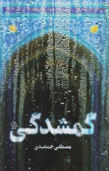 «گمشدگی» از راه رسید/ کشف حجاب رضاخانی به روایت مصطفی جمشیدی
