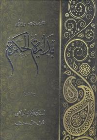 تقریر درس های بدایه الحکمه استاد فیاضی - جلد دوم