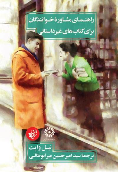 راهنمای مشاوره خوانندگان برای کتاب های غیرداستانی