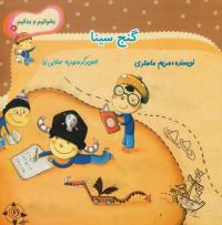 بخوانیم و بدانیم - جلد ششم: گنج سینا