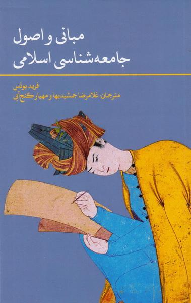 مبانی و اصول جامعه شناسی اسلامی