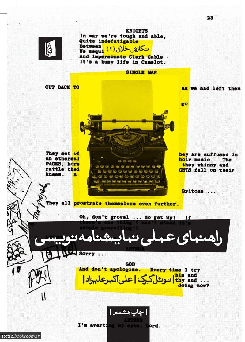 نگارش خلاق 1: راهنمای عملی نمایشنامه نویسی