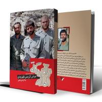 مجموعه بیست و هفت در 27 - جلد چهارم: تا آوردگاه الهاله
