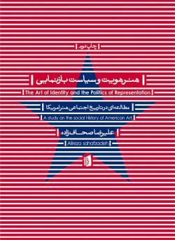 هنر هویت و سیاست بازنمایی: مطالعه ای در تاریخ اجتماعی هنر آمریکا