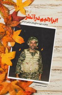 ابراهیم در آتش: خاطرات شهید مدافع وطن ابراهیم صیادی