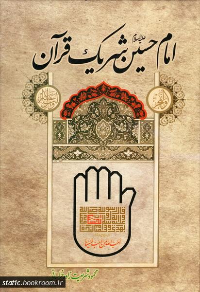 امام حسین (ع) شریک قرآن