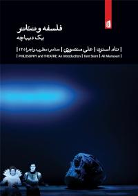 فلسفه و تئاتر: یک دیباچه