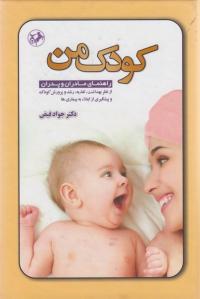 کودک من: راهنمای مادران و پدران از نظر بهداشت، تغذیه، رشد و پرورش کودک و پیشگیری از ابتلاء به بیماری ها