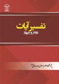 تفسیر آیات دفاع و جهاد