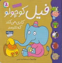 کلاس کوچولو ها 8: فیل کوچولو کاریمیکند که نترسد