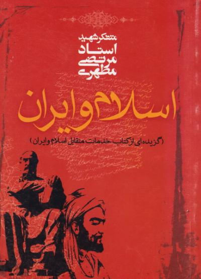 اسلام و ایران