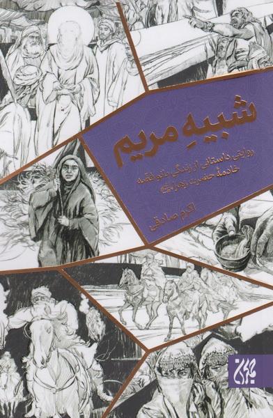 شبیه مریم: روایتی داستانی از زندگی بانو فضه، خادمه حضرت زهرا (س)