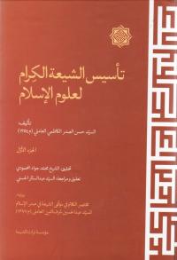 تاسیس الشیعه الکرام لعلوم الاسلام - الجزء الاول
