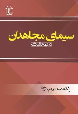 سیمای مجاهدان در نهج البلاغه