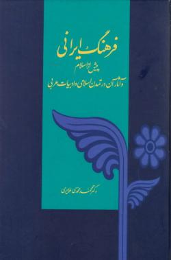 فرهنگ ایرانی پیش از اسلام و آثار در تمدن اسلامی و ادبیات عربی