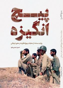 پیچ انگیزه: روایت مستند از عملیات پیچ انگیزه در محور شرهانی