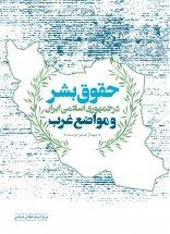 حقوق بشر در جمهوری اسلامی ایران و مواضع غرب