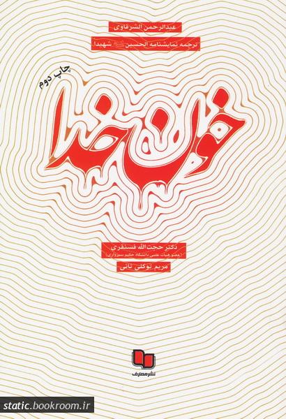 خون خدا: ترجمه نمایشنامه الحسین (ع) شهیدا
