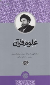 علوم قرآن