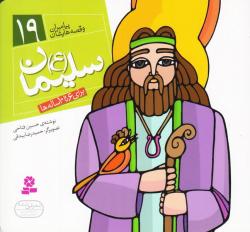 پیامبران و قصه هایشان 19: سلیمان (ع) (خشتی کوچک)