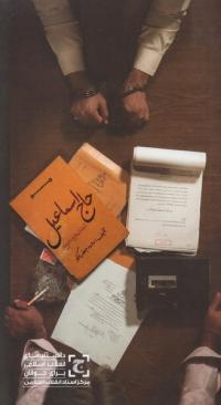 حاج اسماعیل