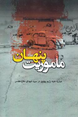 ماموریت پنهان: مبارزه علیه رژیم پهلوی در سیره شهدای دفاع مقدس