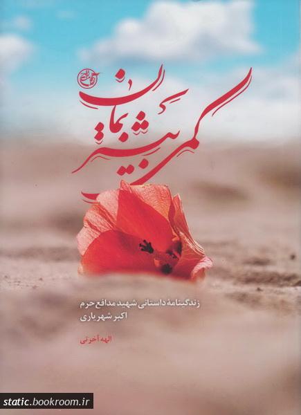 کمی بیشتر بمان: زندگینامه داستانی شهید مدافع حرم اکبر شهریاری