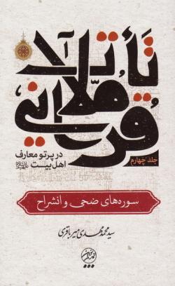 تاملات قرآنی در پرتو معارف اهل بیت علیهم السلام - جلد چهارم