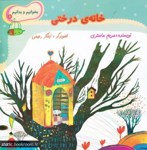بخوانیم و بدانیم - جلد هشتم: خانه درختی