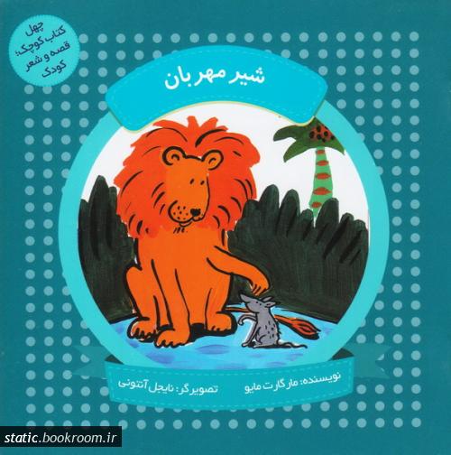 چهل کتاب کوچک، قصه و شعر کودک: شیر مهربان