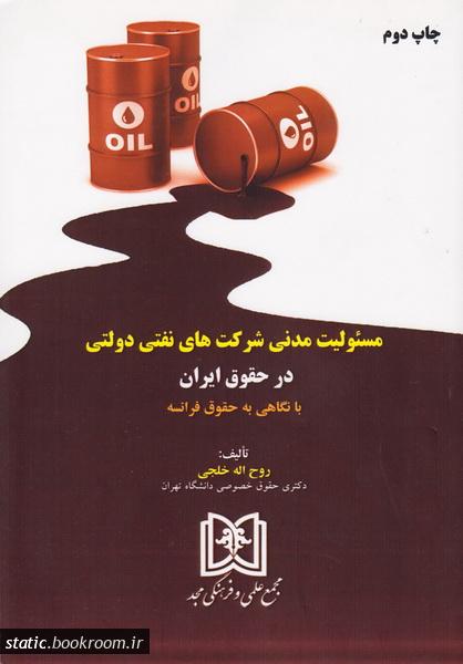 مسئولیت مدنی شرکت های نفتی دولتی در حقوق ایران