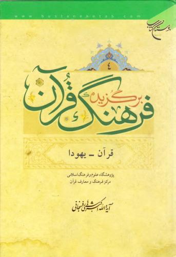 برگزیده فرهنگ قرآن (دوره چهار جلدی) ج4