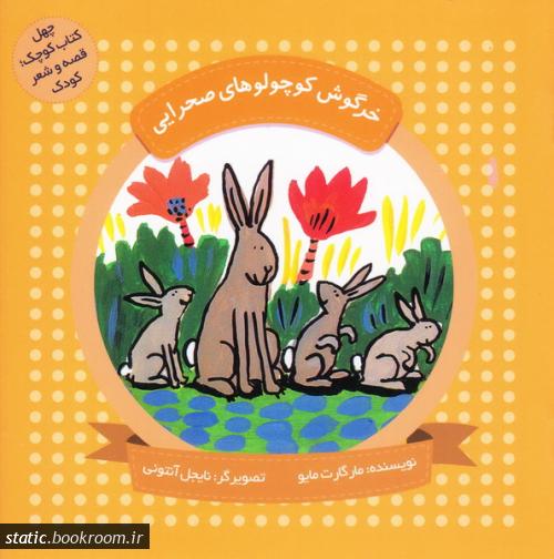 چهل کتاب کوچک، قصه و شعر کودک: خرگوش کوچولوهای صحرایی