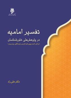 تفسیر امامیه در پژوهش های خاورشناسان